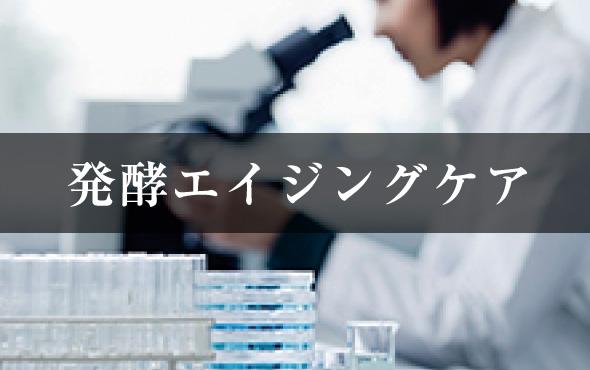 発酵エイジングケア