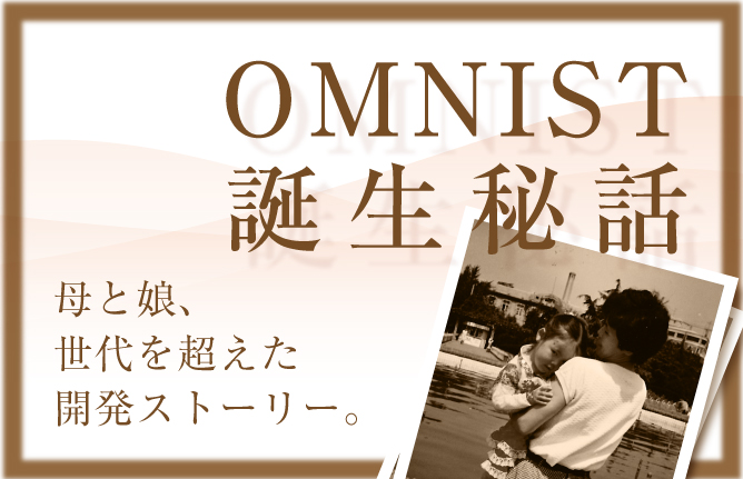 オムニスト誕生秘話