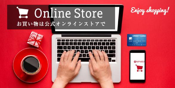 お買い物はオムニスト公式オンラインストアで