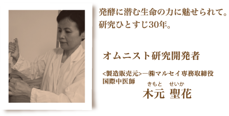 オムニスト研究開発者 <製造販売元>―㈱マルセイ専務取締役 国際中医師 木元聖花